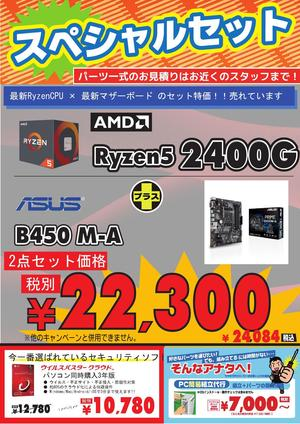 2点セットRyzen22300_000001.jpg