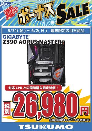 Z390AORUSMASTER_週末限定_000001.jpg