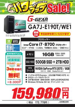 GA7J-E190T_WE1.png