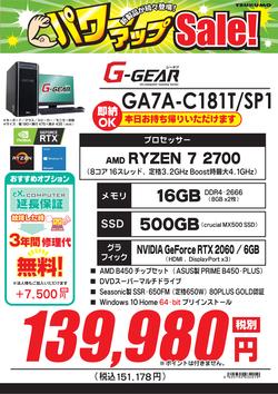 GA7A-C181T_SP11905.png