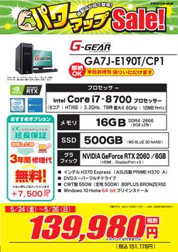 GA7J-E190T_CP1FK0524.png