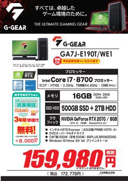 GA7J-E190T_WE11905.png