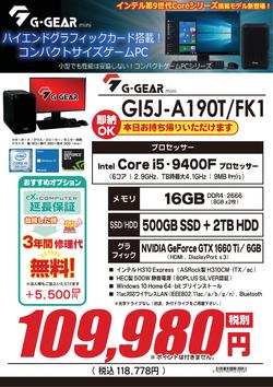 GI5J-A190T_FK1FK1905.png