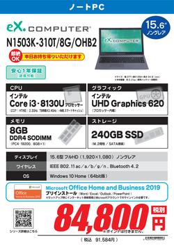 N1503K-310T_8G_OHB2.png