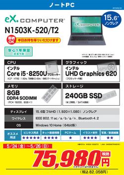 N1503K-520_T2FK0524.png