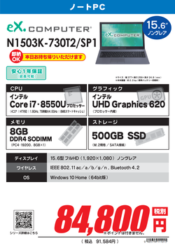 N1503K-730T2_SP1.png