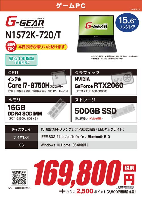 N1572K-720_T.png
