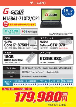 N1586J-710T2_CP10524.png