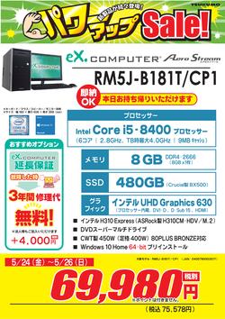 RM5J-B181T_CP1FK0524.png