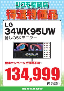 【CS2】34WK95UW.png