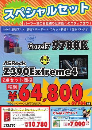 2点セットintel64800_000001.jpg