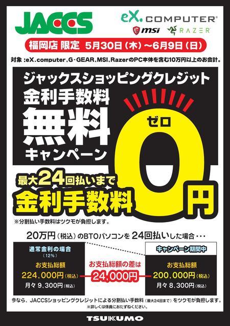 金利手数料_無料_福岡_20190530_000001.jpg