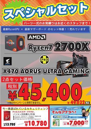 2点セットRyzen45400_000001.jpg