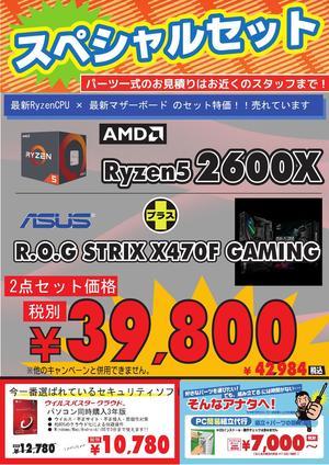 2点セットRyzen39800_000001.jpg