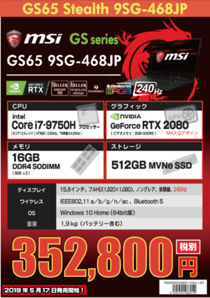 GS65-9SG-468JP(RTX2080MaxQ).png