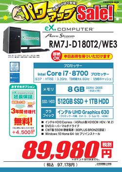 RM7J-D180T2_WE3.png
