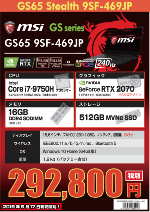 GS65-9SF-469JP(RTX2070MaxQ).png