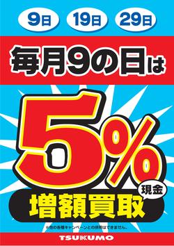 買取り9の日○%増額.png
