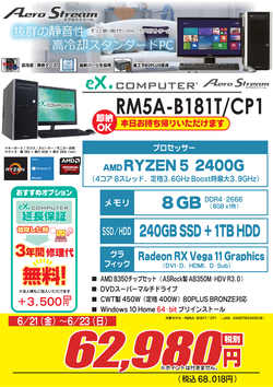 RM5A-B181T_CP1FK1906週末.png