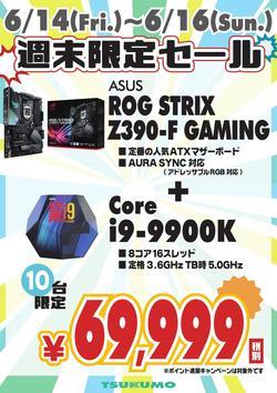 週末特価Intel9900K_000001.jpg