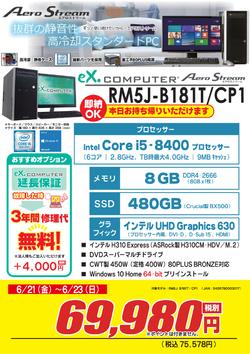 RM5J-B181T_CP1FK1906週末.png