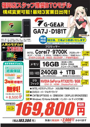 オススメ構成_GA7JD181T_0601.png
