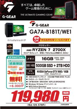 GA7A-B181T_ WE1.png