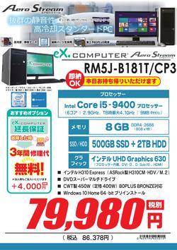 RM5J-B181T_CP3FK1906.png