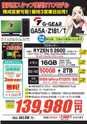 オススメ構成_GA5AZ181T_0601.png
