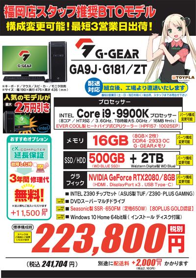 オススメ構成_GA9JG181ZT_0601.png