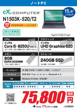 N1503K-520_T2.png