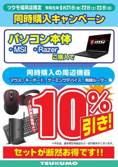 福岡店_MSI同時購入10%引_000001.jpg