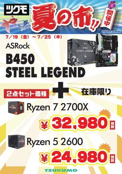 週末特価190718_B450SteelLegend_000001.jpg