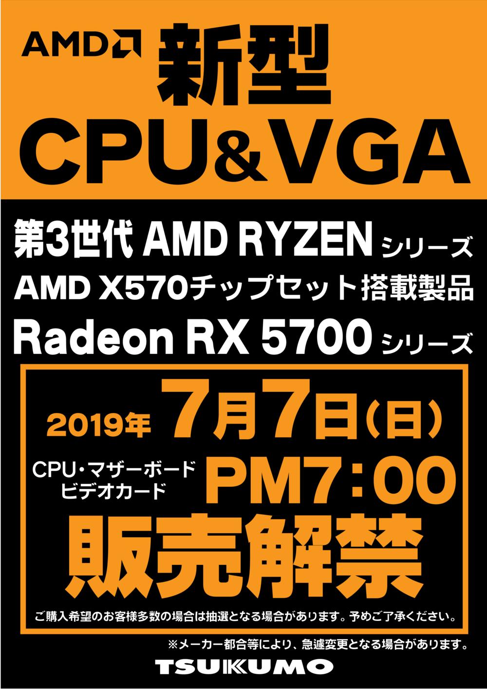 AMD 新APU 第3世代RYZEN 発売 福岡.png