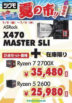 週末特価190705_X470 MASTER SLI_OL_000001.jpg