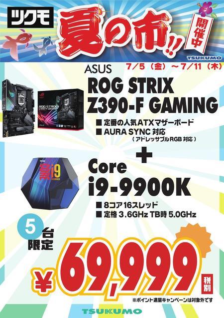 週末特価190621_Intel9900K_000001.jpg