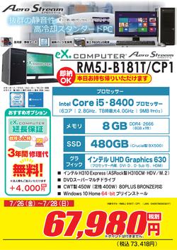 RM5J-B181T_CP1FK1907週末.png