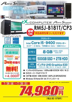 RM5J-B181T_CP3FK1907週末.png