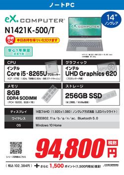 N1421K-500_T.png