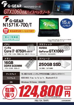 N1571K-700_TFK1907.png