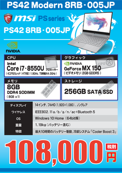 PS42-8RB-005JP.png