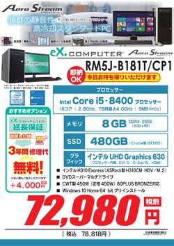 RM5J-B181T_CP1FK1907.png
