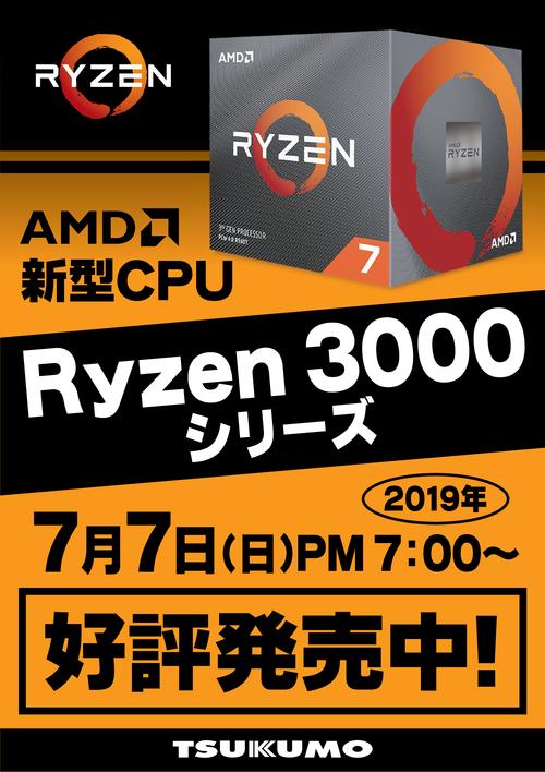 RYZEN3000 好評販売中.png