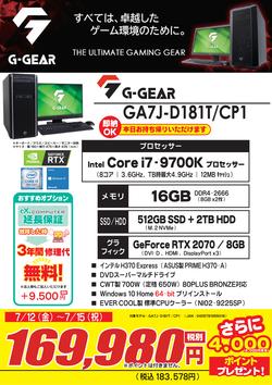 GA7J-D181T_CP1FK1907週末.png