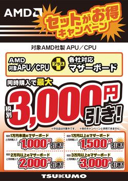 AMDレギュラー施策.png
