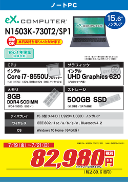 N1503K-730T2_SP1FK1907週末.png