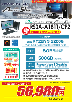 RS3A-A181T_CP2FK1907週末.png