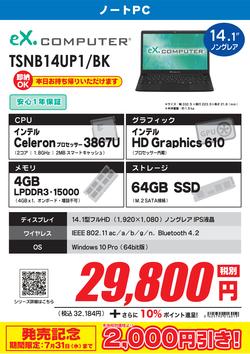 TSNB14UP1_BK_即納.png