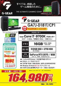 GA7J-D181T_CP1FK1908週末_000001.jpg
