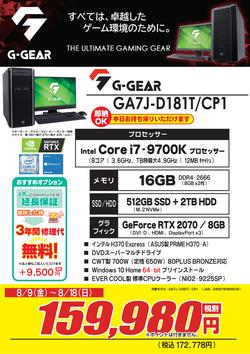 GA7J-D181T_CP1FK1908週末.png